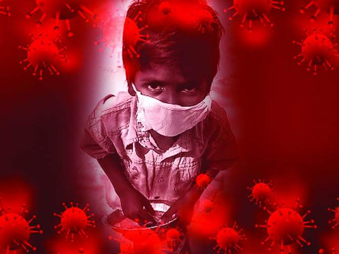 Worry about children's future! Poverty crisis on 12 million children due to corona! | चिंता मुलांच्या भविष्याची! कोरोनामुळे बाराशे लाख मुलांवर गरिबीचं संकट!