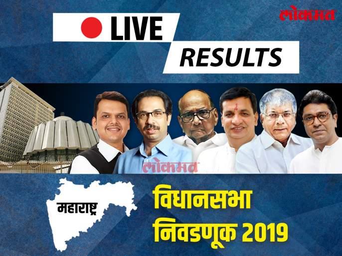 Vidhan Sabha Candidates Results 2019 Live: Maharashtra Election Results and winners 2019 | विधानसभा उमेदवार, निकाल 2019 लाईव्ह: दिग्गज उमेदवारांमध्ये विजयी, कोण पराभूत; पाहा एका क्लिकवर ?
