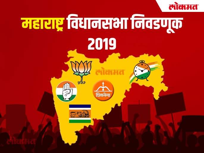 Vidhan Sabha Constituency wise Results 2019 Live: Maharashtra Election Results and winners 2019   विधानसभा मतदारसंघ, निकाल 2019 लाईव्ह : गणेश नाईक विजयी