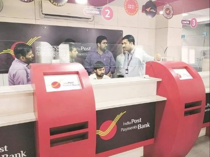 post office saving account penalty reduced for non maintenance of minimum balance   पोस्टाच्या खातेदारांना मोठा दिलासा; दंडाची रक्कम निम्म्याने कमी