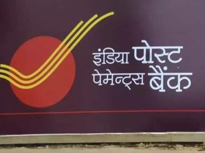 Maharashtra's first number in post payment bank service | पोस्ट पेमेंट बँक सेवेत महाराष्ट्राचा प्रथम क्रमांक