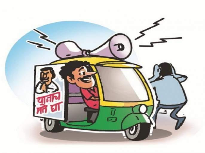 Maharashtra Election 2019 : promotion by autorickshaws in the digital space   Maharashtra Election 2019 : डिजिटल प्रचारातही रिक्षातून प्रचार करण्यावर भर