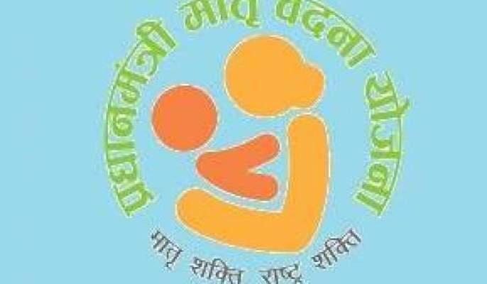 21 crore grant for the Prime Minister's Matru Vandana Yojana   प्रधानमंत्री मातृ वंदना योजनेसाठी २१ कोटींचे अनुदान