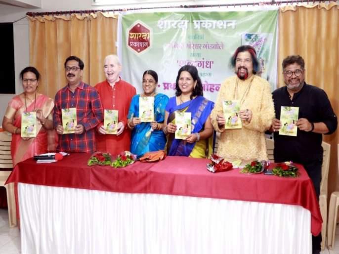 The task of bringing knowledge of the book to the brain of the present generation: Pragya Pandit | पुस्तकाचे ज्ञान मेंदूपर्यंत नेण्याचे काम आताच्या पिढीचे : प्रज्ञा पंडित