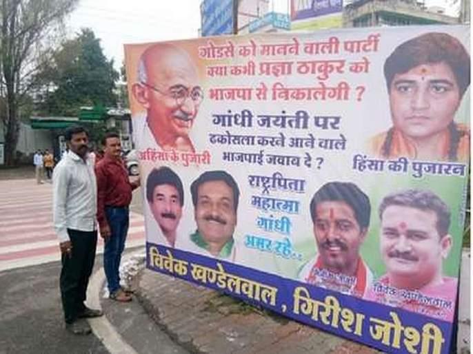 indore poster war in indore poster pledged against pragya thakur | 'प्रज्ञा ठाकूर यांची भाजपा हकालपट्टी करणार का?', गांधी जयंतीवरून 'पोस्टर वॉर'!