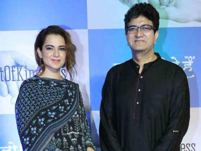 Prasoon Joshi comes in support of Kangana Ranaut on the bollywood drug row | कंगनाला प्रसून जोशीचा सपोर्ट, म्हणाले - ती खरं बोलत आहे, निरर्थक बनवू नका...