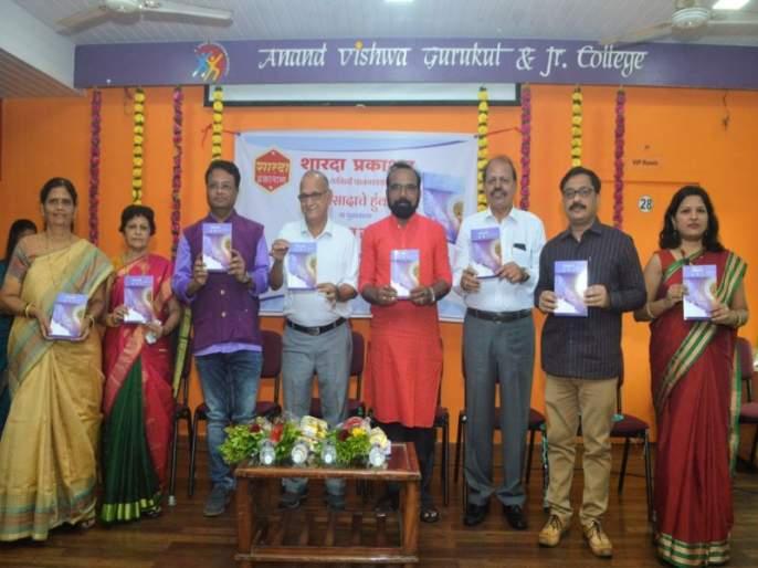 Need for texts that enrich society! - Dr. Infinite Deshmukh | समाजाला समृद्ध करणाऱ्या ग्रंथांची गरज ! -डॉ. अनंत देशमुख