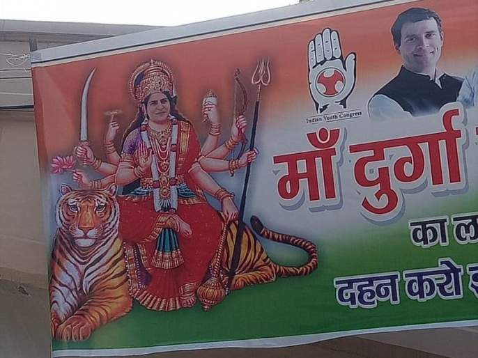 Congress worker's showing Priyanka Gandhi's Durga Avatar | लखनौमध्ये काँग्रेसचा भाजपावर पोस्टर वार, दाखवला प्रियंका गांधींचा दुर्गा अवतार