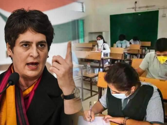 "congress priyanka gandhi vadra called cbse irresponsible for conducting board exams during corona time | Coronavirus : ""बोर्डाच्या परीक्षा रद्द करा किंवा..."" प्रियंका गांधींनी CBSE ला फटकारलं"