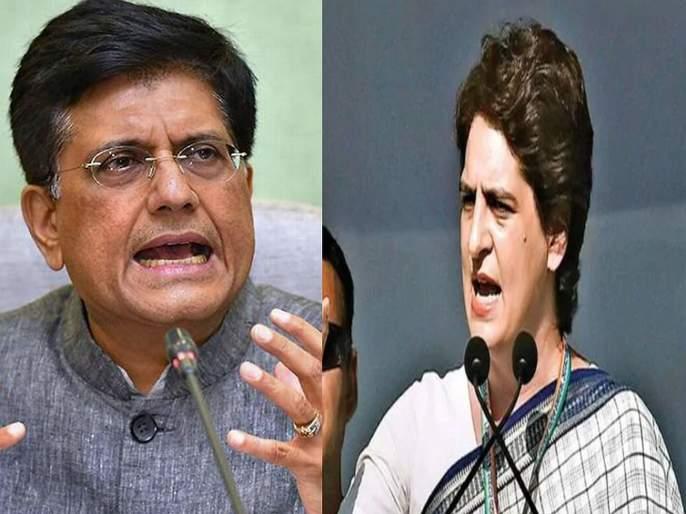 Priyanka Gandhi Criticize Piyush Goyal | तुमचं काम अर्थव्यवस्था सुधरण्याचं, कॉमेडी सर्कस चालवायचं नाही, प्रियंका गांधींचा टोला
