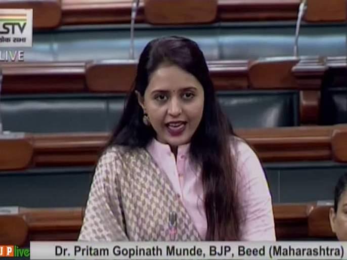 Maratha movement gave the ideal to the world, Pritam Munde speech in Marathi in lok sabha | मराठा आंदोलनाचं श्रेय एकट्या मुख्यमंत्र्यांच नाही, संसदेत प्रितम मुंडेंचं मराठीत भाषण