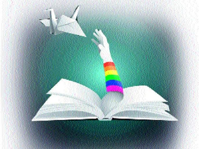 The first 'LGBTI' Sahitya Sammelan will be organized in Pune by their own literature. | 'त्यां'ची वेदना उमटणार त्यांच्याच साहित्यामधून, पुण्यात होणार राज्यातील पहिले 'एलजीबीटीआय' साहित्य संमेलन