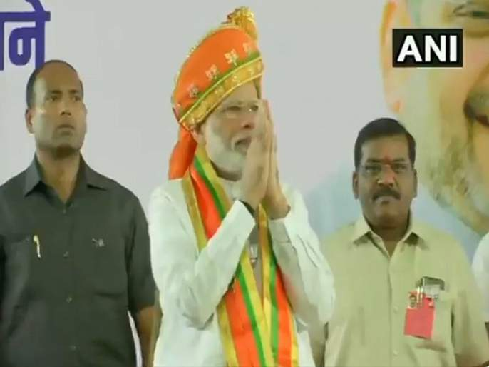 Maharashtra Elections 2019 Crowd Cheers For PM Modi During Pune Rally Speech, He Responds With A Gesture | Maharashtra Election 2019 : ...अन् मोदींनी भाषण थांबवून पुणेकरांना केलं वंदन!