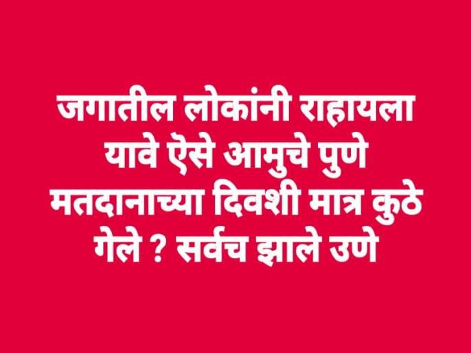 Who is the citizen who can teach Punekar? | पुणेकरांना शिकवू पाही, असा भूमंडळी कोण आहे?