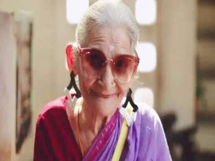 fevikwik dadi pushpa joshi dies at the age of 87   'फेविक्विक दादी' पुष्पा जोशींचे निधन, वयाच्या ८५व्या वर्षी बॉलिवूडमध्ये केले होते पदार्पण