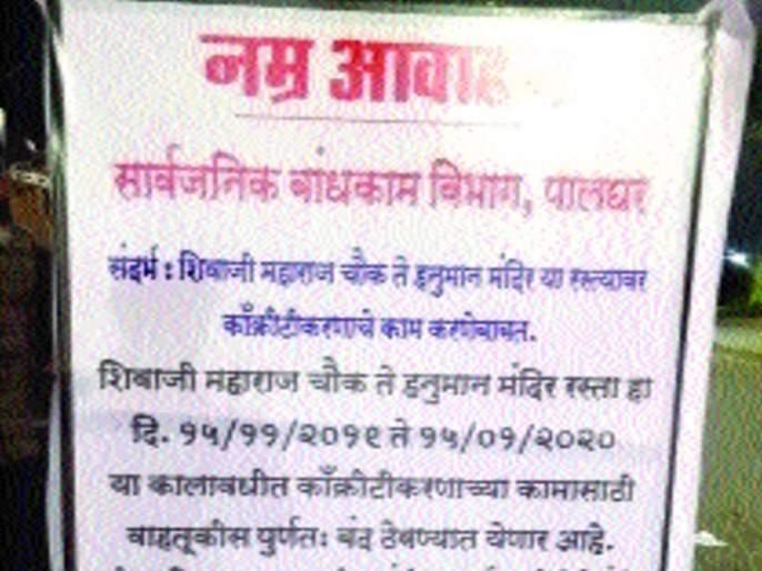Hanuman Temple - Shivaji Chowk Road closed from today   हनुमान मंदिर - शिवाजी चौक रस्ता आजपासून बंद