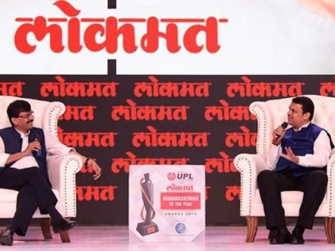 Video: ... you have been Chief Minister; Said by Devendra Fadanvis to Sanjay Raut in 2018 | Video:...तर २०१४ मध्ये तुम्ही मुख्यमंत्री झाला असतात; मुख्यमंत्र्यांनी काढला होता राऊतांना चिमटा