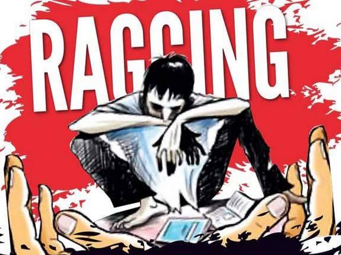 28 students face ragging in iqra unani college in jalgaon 3 students suspended | धक्कादायक! विवस्त्र करुन विद्यार्थ्यांचं रॅगिंग; एका विद्यार्थ्याच्या धाडसानं फोडली घटनेला वाचा