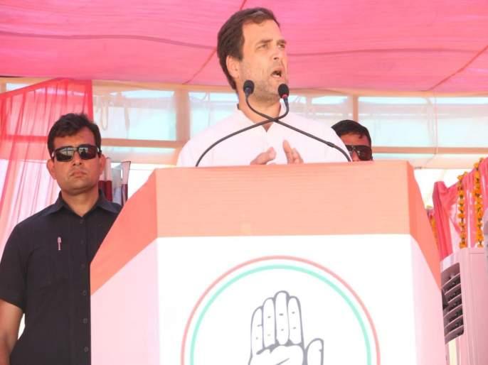 Lok Sabha Elections 2019 - Rahul Gandhi criticized Narendra Modi | 'पंतप्रधान तुमचे चौकीदार नव्हे तर अनिल अंबानी, नीरव मोदींचे चौकीदार'
