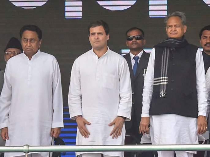 rahul gandhi express displeasure about congress parties performance in mp and rajasthan in lok sabha election | राहुल गांधींच्या 'त्या' विधानामुळे मध्य प्रदेश, राजस्थानचे मुख्यमंत्री राजीनामा देणार?