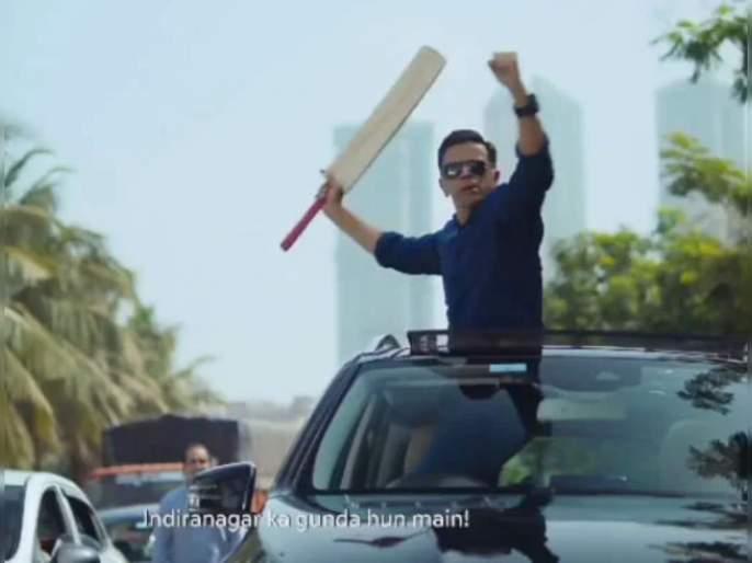 Video : Mumbai Police uses Rahul Dravid's new advertisement to raise awareness on COVID-19   Video : राहुल द्रविड बनला 'इंदिरानगरचा गुंडा'; मुंबई पोलिसांचे भन्नाट ट्विट व्हायरल