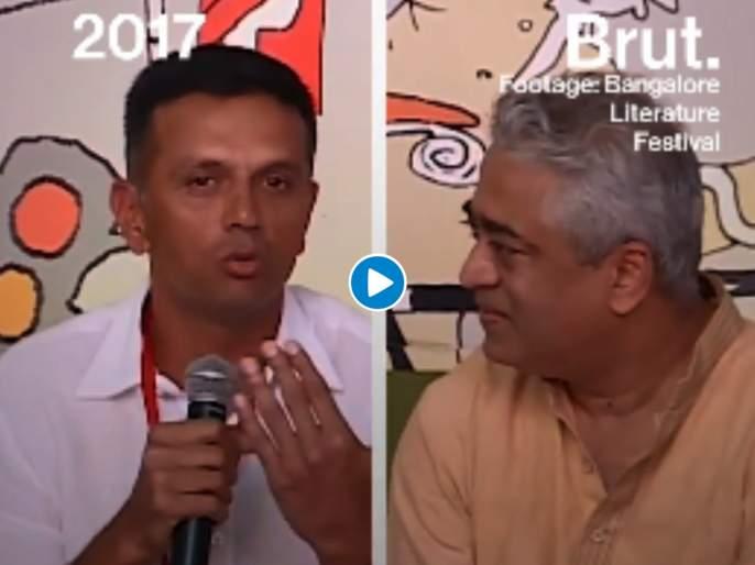 Former India captain Rahul Dravid trolled the senior journalist Rajdeep Sardesai with a fitting reply, Video | Video : महेंद्रसिंग धोनी/विराट कोहली स्वतःला क्रिकेटपेक्षा मोठे समजतात का?; राहुल द्रविडच्या उत्तरानं केली बोलती बंद