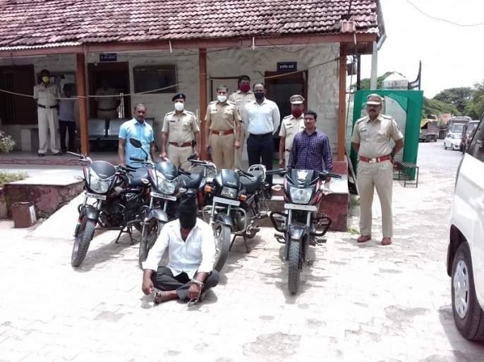 Motorcycle thief caught; Three motorcycles seized | मोटारसायकल चोर पकडला; चार मोटारसायकली जप्त