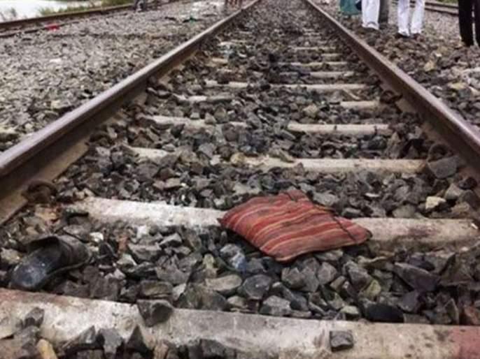 Missing Chavan dies in a train accident   बेपत्ता चव्हाण यांचा रेल्वे अपघातात मृत्यू