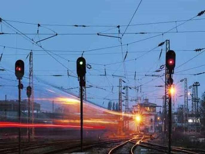 Signal system work will be effective; The capacity of the railway line will increase   सिग्नल यंत्रणेचे काम होणार प्रभावी; रेल्वे मार्गाची क्षमता वाढणार