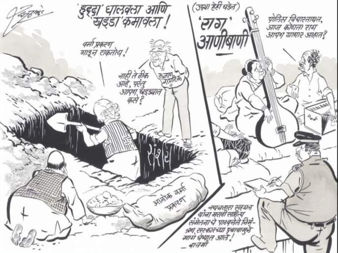 Raj Thackeray attack on Narendra Modi | वर्मा प्रकरण गाडता गाडता मोदीच पडलेत खड्ड्यात! राज ठाकरेंचे व्यंगबाण