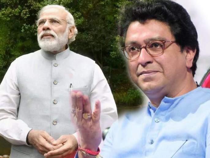 Raj Thackeray taunts PM Narendra Modi over his Radar Remarks | पंतप्रधान मोदींचं 'रडार' विधान... राज ठाकरेंचं जोक सांगत शरसंधान!
