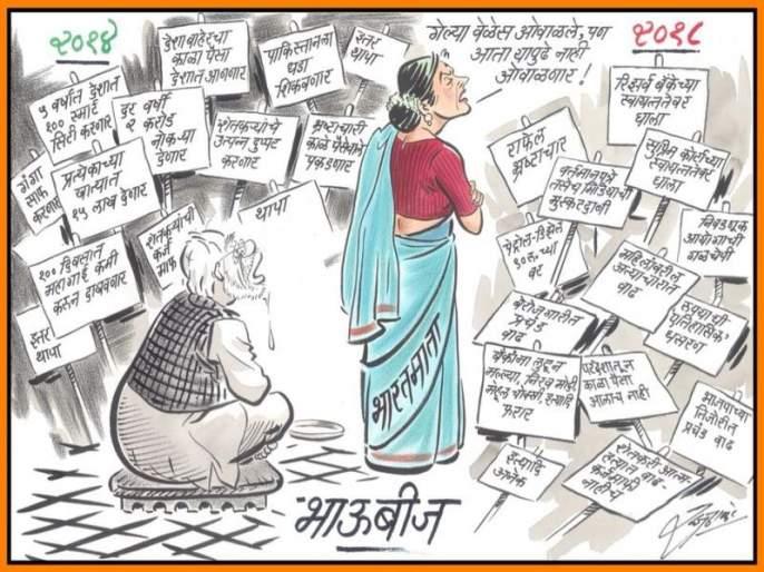 Raj Thackeray criticized PM Narendra Modi over many issues | भारतमाता पुन्हा ओवाळणार नाही!; राज ठाकरेंचं पंतप्रधान नरेंद्र मोदींवर व्यंगबाण