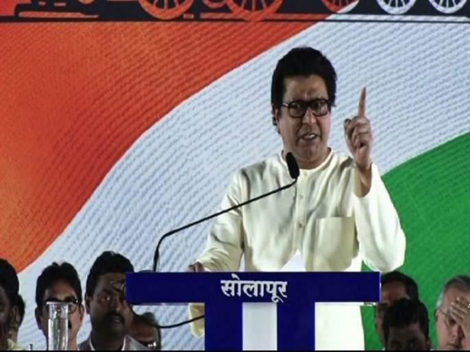 lok sabha election 2019 raj thackeray solapur sabha | राज ठाकरेंनी 'लाव रे तो व्हिडिओ', म्हणताच विरोधकांना भरते धडकी ?