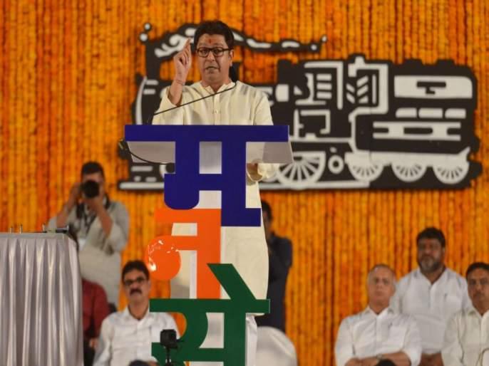 Raj Thackeray attack on BJP and Shiv Sena yuti | भाजपा आणि शिवसेना दोघेही सत्तेसाठी लाचार, महाडमध्ये राज ठाकरेंचा घणाघात