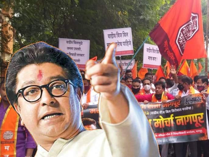 mns morcha against electricity bill raj thackeray given letter to collector in bandra   मनसेचा 'शॉक'; राज ठाकरेंकडून जिल्हाधिकाऱ्यांना निवेदन, ठाण्यात पोलीस-आंदोलकांमध्ये झटापट