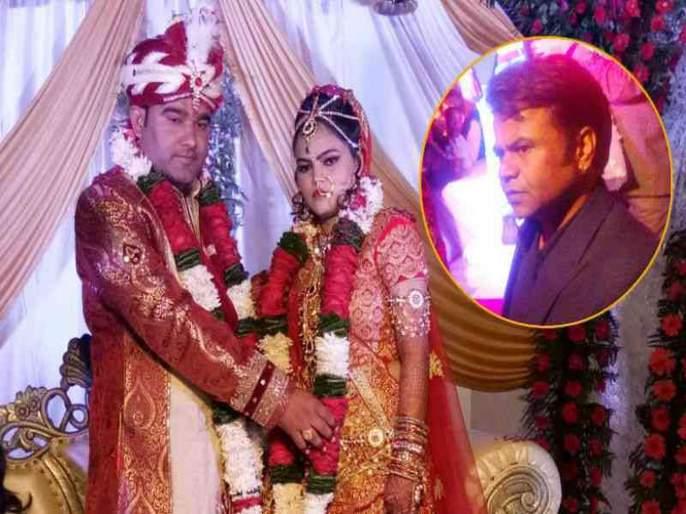 See Wedding Album Of Rajpal Yadav's daughter Jyoti Yadav | ना कुणी सेलिब्रिटी, ना कोणता बडेजावपणा, अशा पद्धतीने केले होते राजपाल यादवने आपल्या मुलीचे लग्न