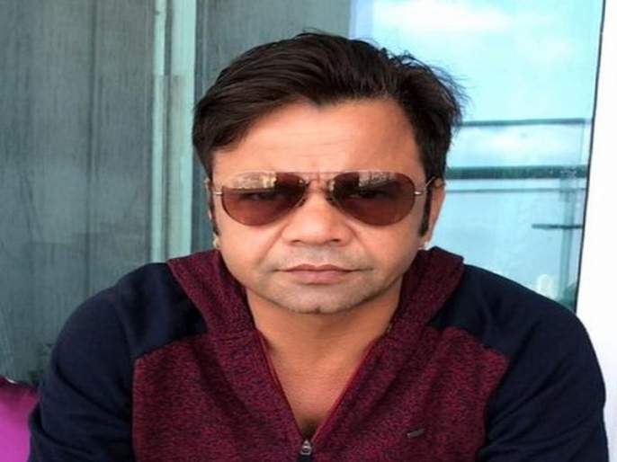 Actor Rajpal Yadav imprisoned for 3 months in check bounce case | चेक बाऊन्सप्रकरणी अभिनेता राजपाल यादवला ३ महिन्यांचा कारावास