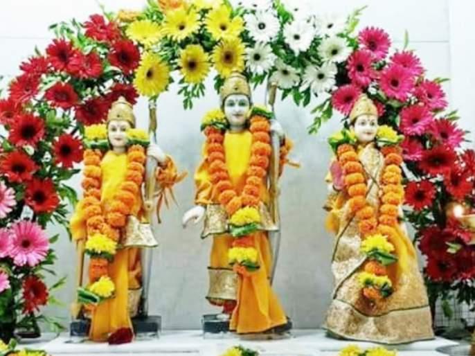 Ram Navami 2021: How to celebrate Shri Ram Navami? Learn which mantras, hymns, chants of Rama should be recited. | Ram Navami 2021 : श्रीराम नवमी कशी साजरी करावी? रामाचे कोणते मंत्र, स्तोत्र, जप पठण करावेत, जाणून घ्या.
