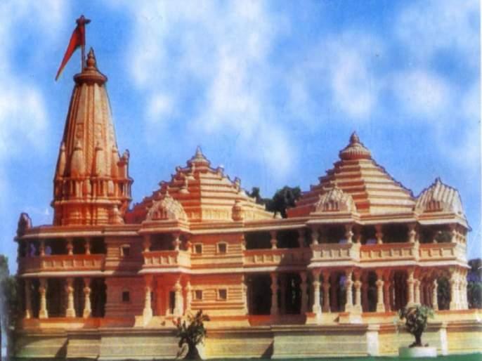Construction of Ram Mandir begins in Ayodhya | अयोध्येत राममंदिराचे बांधकाम सुरू