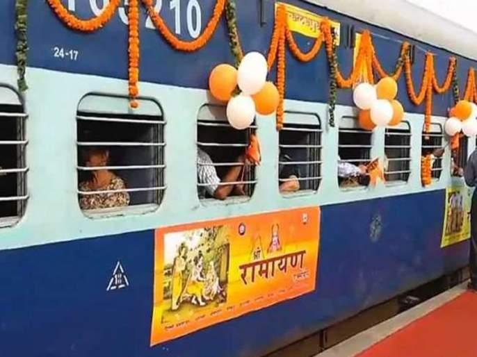 Shri Ramayana Express to run from 28 March : IRCTC | IRCTC:आता'रामायण एक्स्प्रेस' धावणार, प्रवाशांना घेता येणार भजन-कीर्तनाचा आनंद!