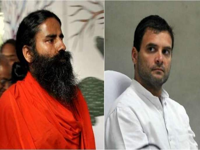 Congress is defeated by Rahul Yogi; Ramdev Baba's claim | राहुल योग करत नसल्याने काँग्रेसचा पराभव; रामदेव बाबांचा दावा
