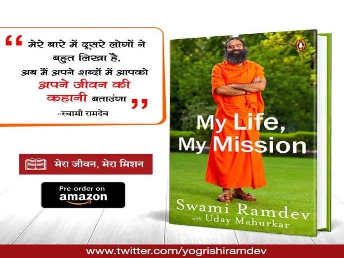 Yogguru Ramdev Baba will write Biography | योगगुरू रामदेव बाबा लिहणार आत्मचरित्र