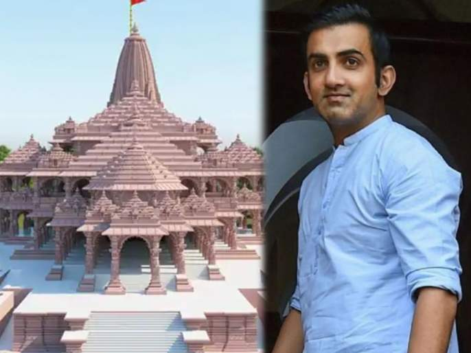 BJP MP Gautam Gambhir Contributes ₹ 1 Crore For Ram Temple Construction | राम मंदिर उभारणीसाठी गौतम गंभीरकडून १ कोटींची मदत!