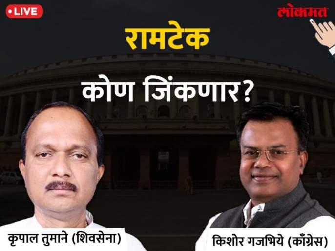 Lok Sabha election results 2019; In the Ramtek constituency you are the leader of the Shiv Sena | लोकसभा निवडणूक निकाल 2019; रामटेक मतदारसंघात शिवसेनेचे कृपाल तुमाने आघाडीवर
