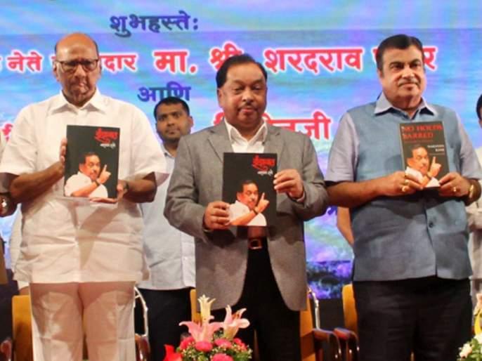 sharad pawar statement how narayan rane choose congress over ncp | राणेंनी काँग्रेसमध्ये जाणं चूक होती की घोडचूक? हे मी बोलणार नाही- पवार