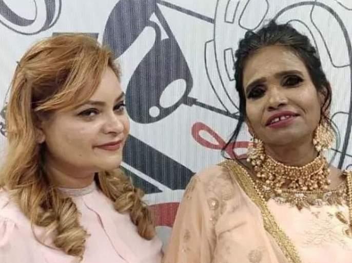 Netizens troll Ranu Mondal for her makeup- See inside | पहचान कौन? रानू मंडलचा नवा लूक पाहून व्हाल थक्क!!