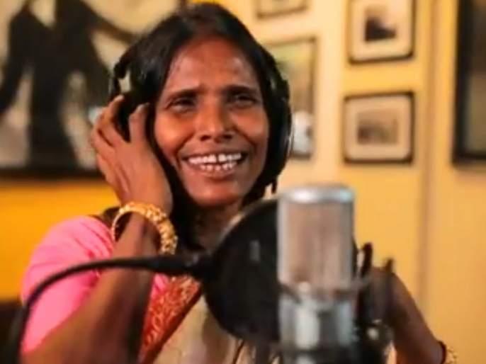 where is ranu mondal today, new song is coming | एका रात्रीत 'स्टार' झालेली रानू मंडल सध्या आहे तरी कुठे?