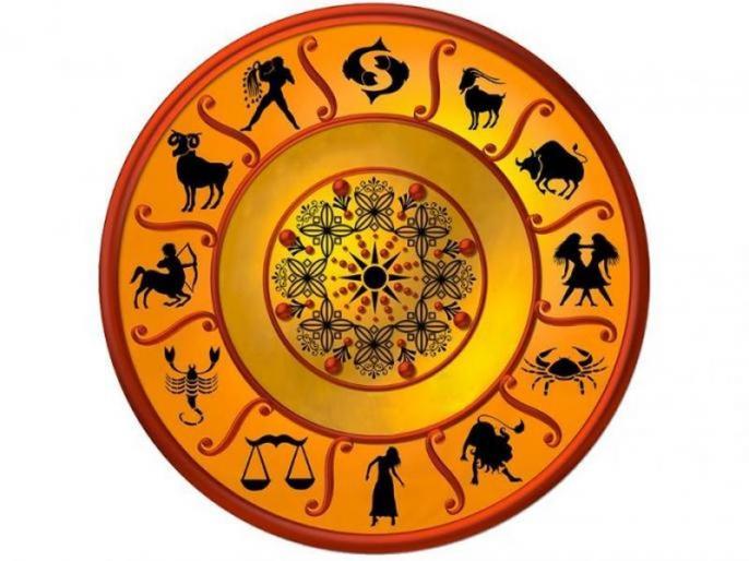 Today's zodiac sign 18 June 2019 | आजचे राशीभविष्य 18 जून 2019