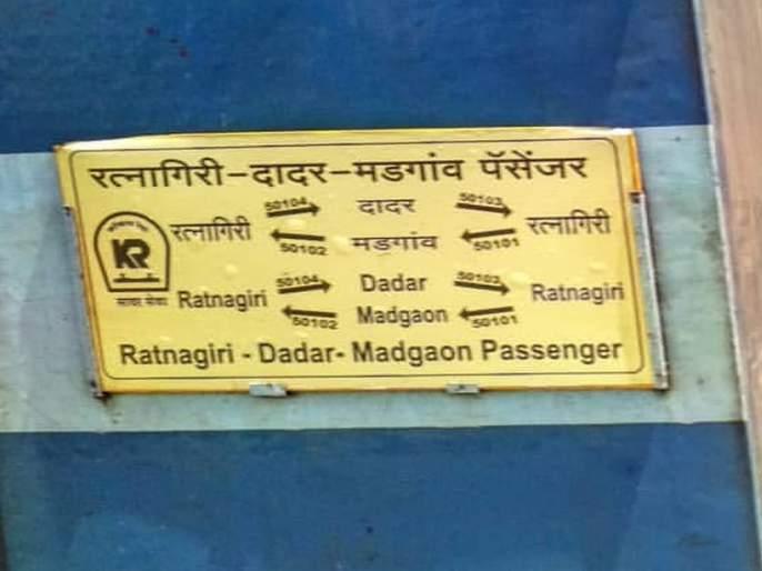 konkan railway ratnagiri dadar passenger at ratnagiri station | कोकणातून परतणाऱ्या चाकरमान्यांचे हाल, साडेतीन तासांच्या खोळंब्यानंतर पॅसेंजर ट्रेन रवाना