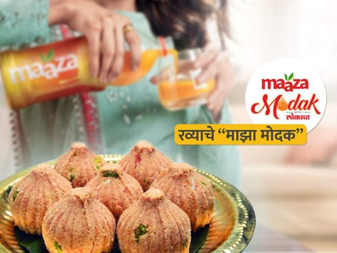 Semolina Maaza ModaK Recipe: Lokmat Maaza Modak Recipe Contest   रव्याचे माझा मोदक